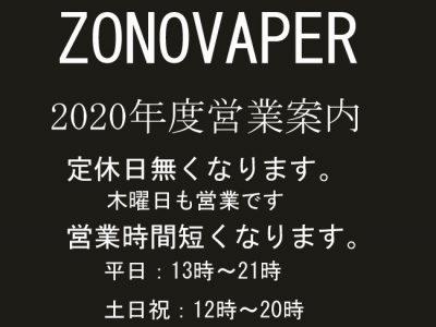 ZONOVAPERから2020年度営業に関する重要なお知らせ!