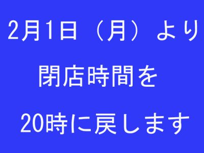 2月1日(月)からの閉店時間案内