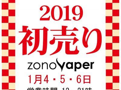 ZONOVAPER!新春初売り本日スタート♪